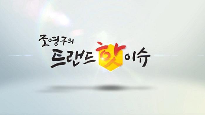 조영구의 트렌드 핫이슈1.jpg