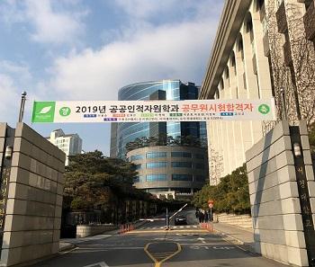 서경대학교 공공인적자원학과 2019 공무원 합격자 배출.jpg