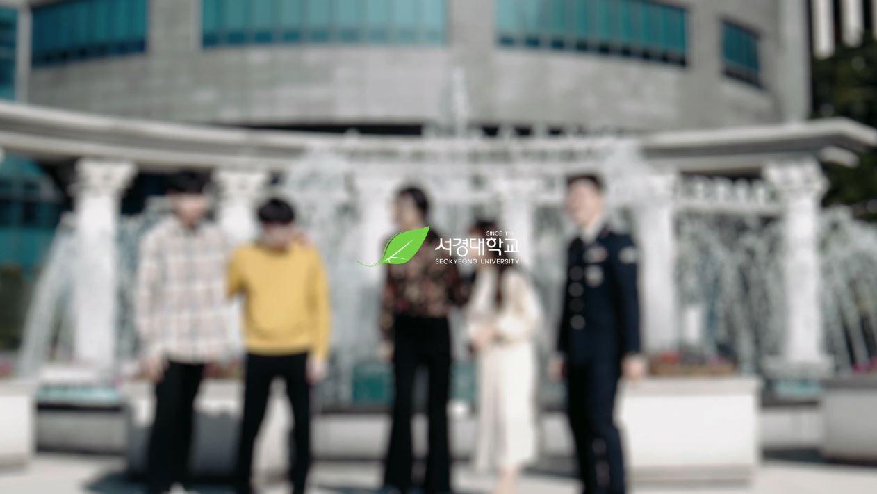 서경대 홍보 CF 10.JPG