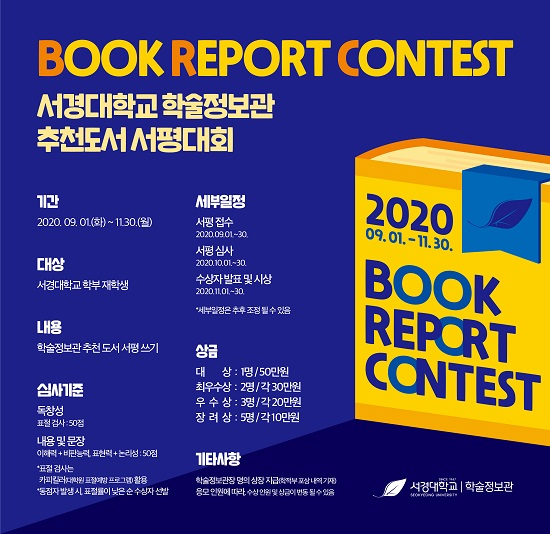 book report contest.jpg