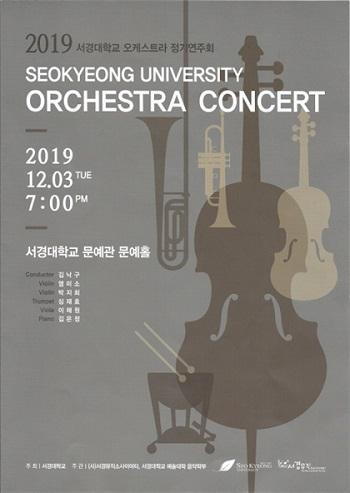 2019 서경대학교 오케스트라 정기연주회 포스터.jpg