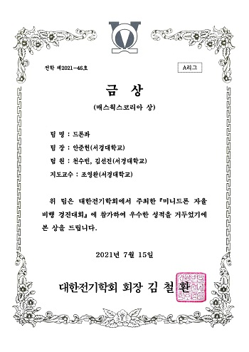 2021 미니드론 자율비행 경진대회 '드론좌'팀 금상 수상 상장.jpg