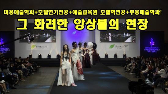 2019 서경대학교 뷰티쇼 1.jpg