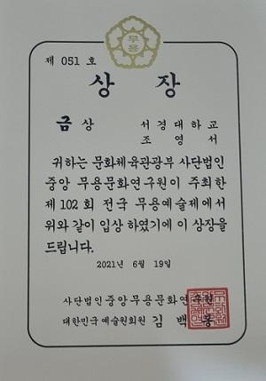 전국무용예술제_조영서 상장.jpg