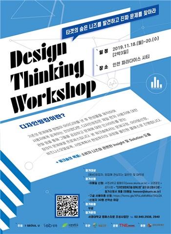 'Design Thinking Workshop' (1).jpg