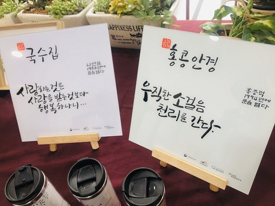 2019년도 활동그룹 '캘리로 오래가게' 제작 현판.jpg