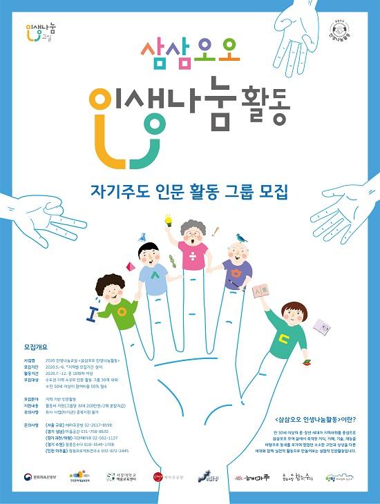 2020 삼삼오오 인생나눔활동 모집 포스터.jpg