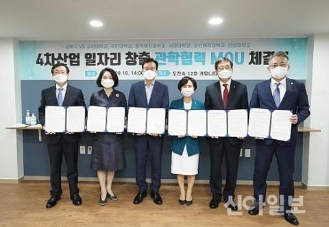 관.학 협력 업무 협약을 체결한 성북구 관내 6개 대학교.jpg