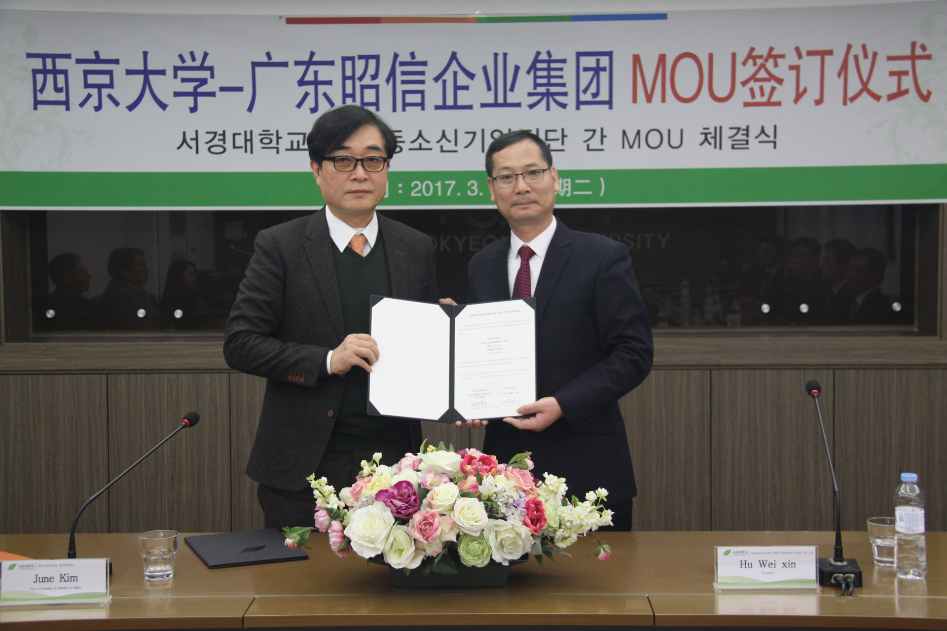 서경대 김준부총장(좌), 광동소신기업집단 후웨이신대표(우).JPG