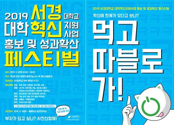 2019 서경대 대학혁신지원사업 페스티벌.jpg