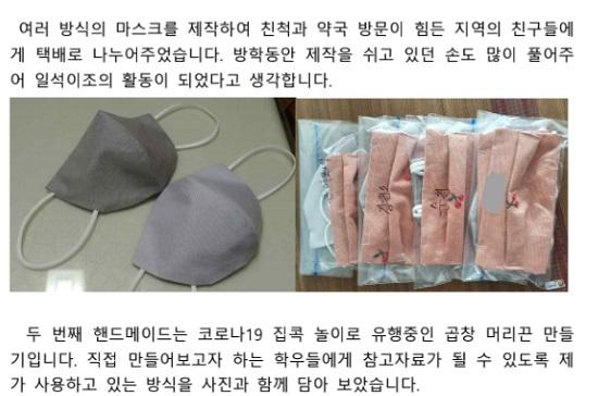 우수상(글 부문) 코로나 19 집콕 핸드메이드.jpg