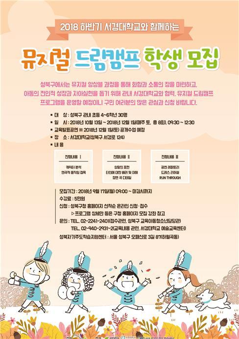 2018 뮤지컬 드림캠프.jpg