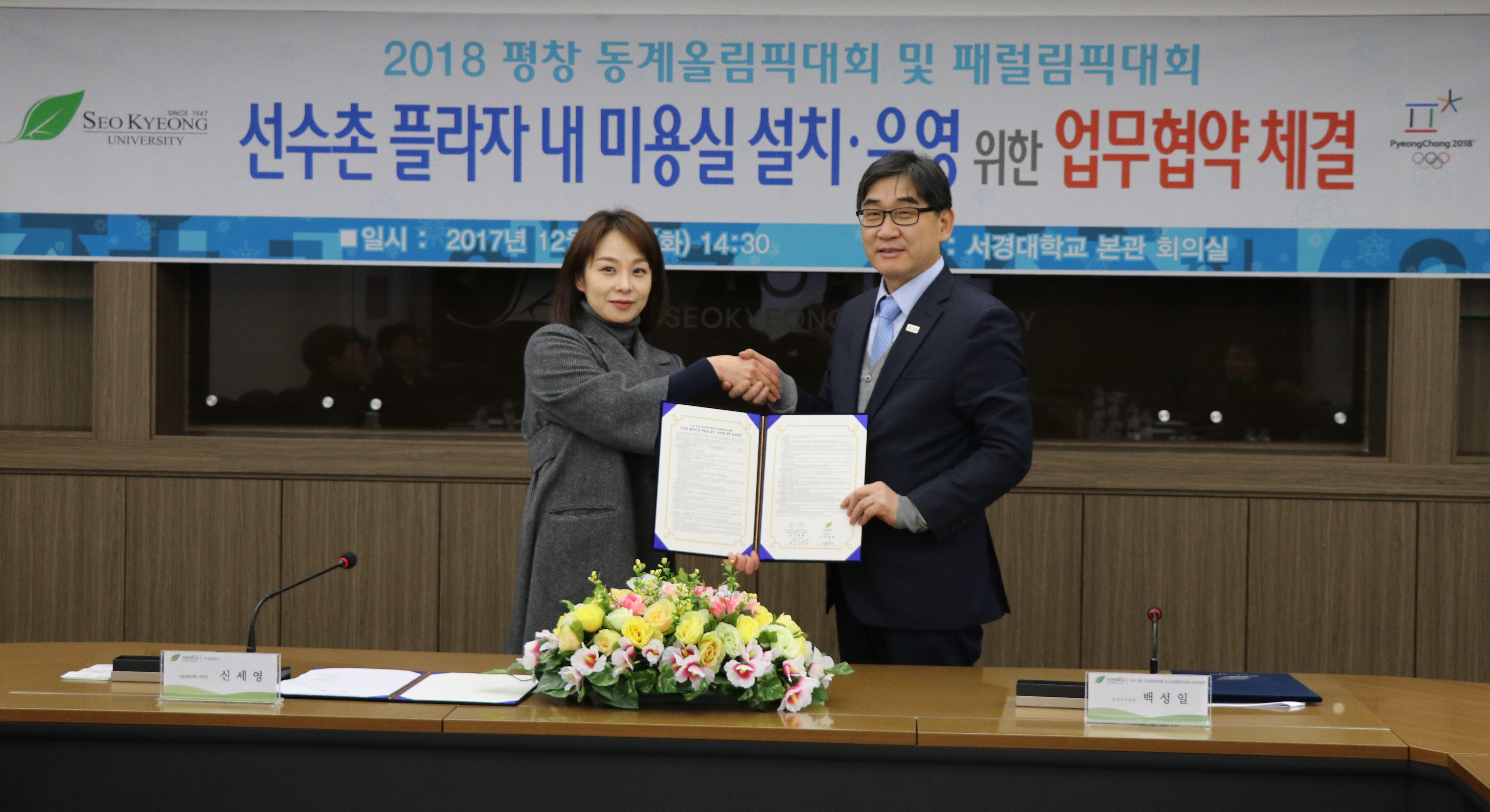 서경대-평창동계올림픽조직위원회 mou.jpg