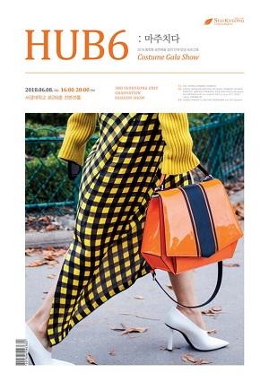 HUB6 포스터.jpg