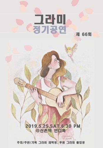 그라미 정기공연 포스터.jpg