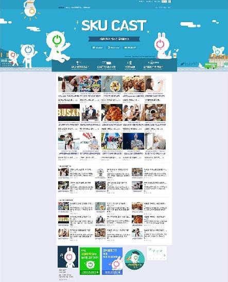 SKU CAST 블로그 화면.jpg