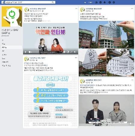 SKU CAST 페이스북 화면.jpg