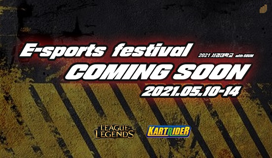 'E-sports FESTIVAL with SEUM' 행사 포스터.jpg