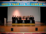 2006-11 19 Academic Industrial Cooperation Ceremony